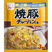 永谷園 焼豚チャーハンの素 3袋