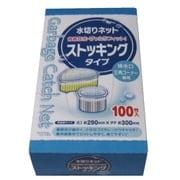 MZB100 [水切りストッキング排水・三角コーナー兼用 100枚BOX]