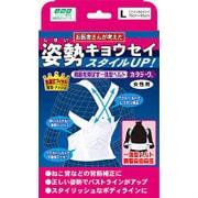 山田式 カタラーク 女性用 L