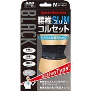 山田式 ブラック腰椎スリムコルセット M