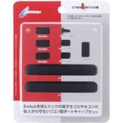 Nintendo Switch(ニンテンドースイッチ)用 ポートキャップセット