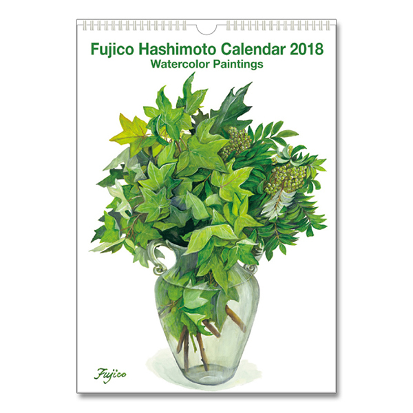 CAL-002 [橋本不二子 インテリアカレンダー Lサイズ 2018年版]