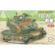 ちび丸 10式戦車 [ちび丸ミリタリーシリーズ No.1]