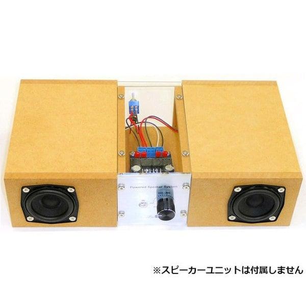 WP-PSS600W [一体型パワードスピーカーシステム組立キット]