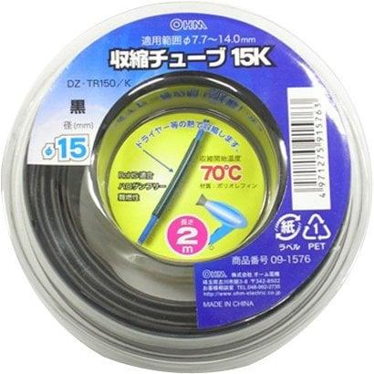 DZ-TR150/K [収縮チューブφ15mm 2m 黒]