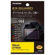 EXGF-ND7500 [EX-GUARD 液晶保護フィルム Nikon D7500]