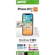 R855IP8A [iPhone X用 保護フィルム さらさら/反射防止]