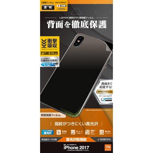 UG858IP8A [iPhone X用 薄型TPU 保護フィルム 背面タイプ 光沢/防指紋]