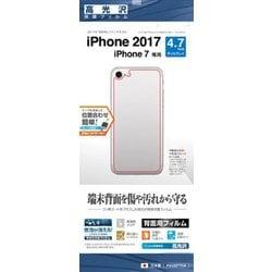 P859IP7SA [iPhone 8/7 高光沢 パーフェクトガードナー 背面保護フィルム]