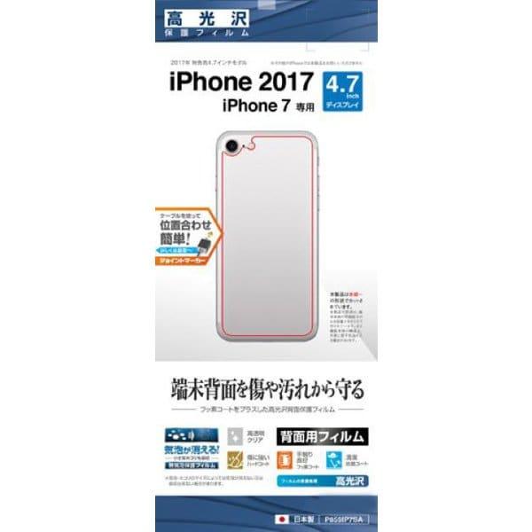 P859IP7SA [iPhone SE(第2世代)/8/7 4.7インチ用 高光沢 パーフェクトガードナー 背面保護フィルム]