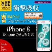 JF856IP7SA [iPhone SE(第2世代)/8/7/6s/6 4.7インチ用 衝撃吸収フルスペック 保護フィルム 反射防止]