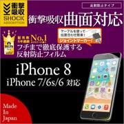 UT856IP7SA [iPhone 8/7/6s/6用 薄型TPU 保護フィルム 反射防止]