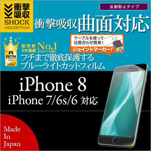 UY856IP7SA [iPhone 8/7/6s/6用 薄型TPU 保護フィルム ブルーライトカット/反射防止]