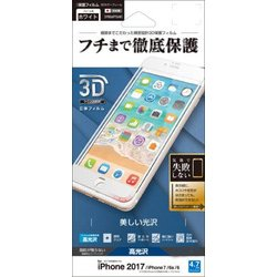 FP856IP7SAW [iPhone 8/7/6s/6 高光沢 3D曲面加工 失敗ゼロ 液晶保護フィルム ホワイト]