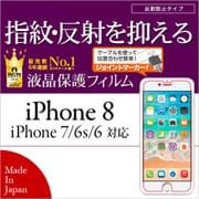 T856IP7SA [iPhone 8/7/6s/6用 保護フィルム 反射防止]