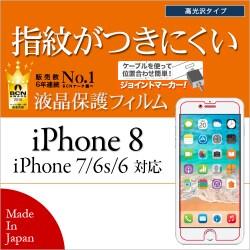 G856IP7SA [iPhone 8/7/6s/6用 保護フィルム 光沢/防指紋]