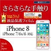 SR856IP7SA [iPhone SE(第2世代)/8/7/6s/6 4.7インチ用 保護フィルム さらさら/光沢]