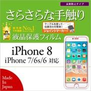 R856IP7SA [iPhone SE(第2世代)/8/7/6s/6 4.7インチ用 保護フィルム さらさら/反射防止]