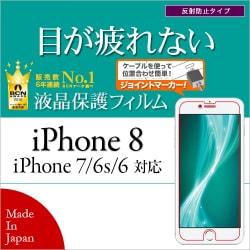 Y856IP7SA [iPhone 8/7/6s/6用 保護フィルム ブルーライトカット/反射防止]