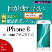 Y856IP7SA [iPhone SE(第2世代)/8/7/6s/6 4.7インチ用 保護フィルム ブルーライトカット/反射防止]