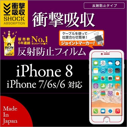JT856IP7SA [iPhone 8/7/6s/6用 保護フィルム 衝撃吸収/反射防止]