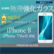 GB856IP7SA2 [iPhone 8/7/6s/6用 ガラスパネル 0.20mm ブルーライトカット]