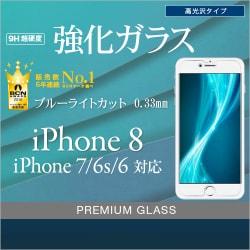 GB856IP7SA3 [iPhone 8/7/6s/6用 ガラスパネル 0.33mm ブルーライトカット]