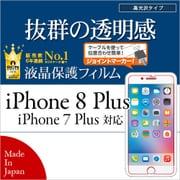 P857IP7SB [iPhone 8 Plus/7 Plus用 保護フィルム 高光沢]