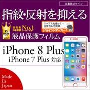 T857IP7SB [iPhone 8 Plus/7 Plus用 保護フィルム 反射防止]