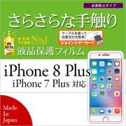 R857IP7SB [iPhone 8 Plus/7 Plus用 保護フィルム さらさら/反射防止]