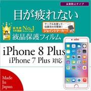 Y857IP7SB [iPhone 8 Plus用 保護フィルム ブルーライトカット/反射防止]