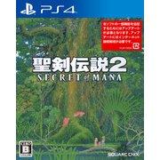 聖剣伝説2 SECRET of MANA [PS4ソフト]