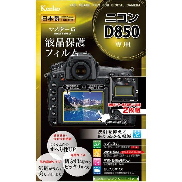 KLPM-ND850 [マスターG 液晶保護フィルム ニコン D850用]