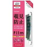 PG-17MMB01 [iPhone SE(第2世代)/8/7/6s/6 4.7インチ用 のぞき見防止 液晶保護フィルム]