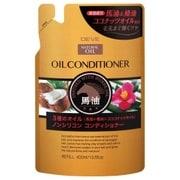 ディブ 3種のオイルコンディショナー(馬油・椿油・ココナッツオイル)詰替用