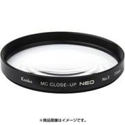 MC C-UP NEO No.3 52S [クローズアップレンズ No.3 52mm]