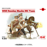 35698 [WWI ロシア マキシム機関銃チーム 1/35スケール ミリタリーシリーズ]