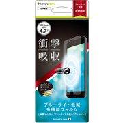 TR-IP174-PF-SKBCAG [iPhone 8/7/6s/6用 衝撃吸収&ブルーライト低減 液晶保護フィルム 反射防止(アンチグレア)]