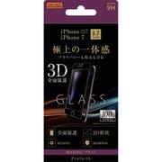 RT-P14RFG/PB [iPhone 8/7 のぞき見防止 全面保護 3D 9H 液晶保護フィルム]