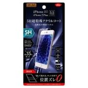 RT-P15FT/S1 [iPhone 8 Plus/7 Plus 高光沢 アクリルコート 衝撃吸収 ブルーライトカット 5H 液晶保護フィルム]