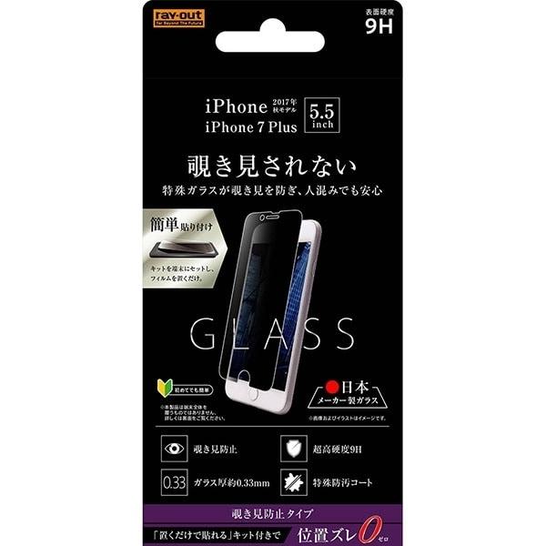 RT-P15FG/PK [iPhone 8 Plus/7Plus用 ガラスフィルム  9H 180°覗き見防止 貼付けキット付]