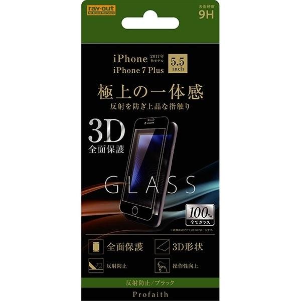 RT-P15RFG/HB [iPhone 8 Plus/7Plus用 ガラスフィルム  3D 9H 全面保護 反射防止/ブラック]