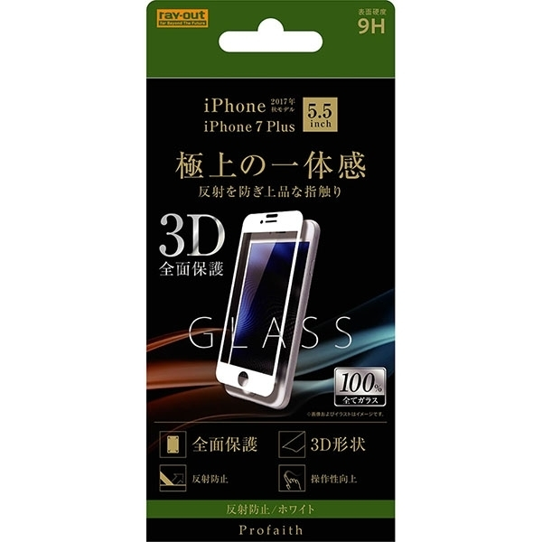 RT-P15RFG/HW [iPhone 8 Plus/7Plus用 ガラスフィルム  3D 9H 全面保護 反射防止/ホワイト]