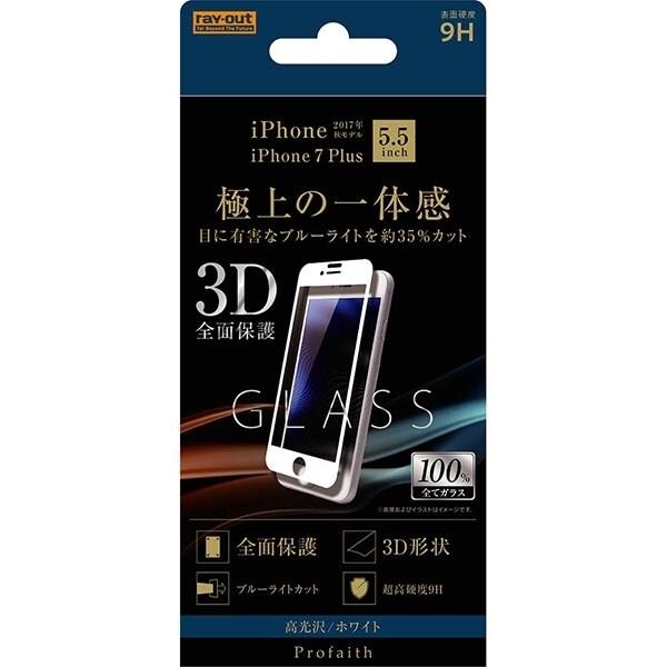 RT-P15RFG/MW [iPhone 8 Plus/7Plus用 ガラスフィルム  3D 9H 全面保護 ブルーライトカット/ホワイト]