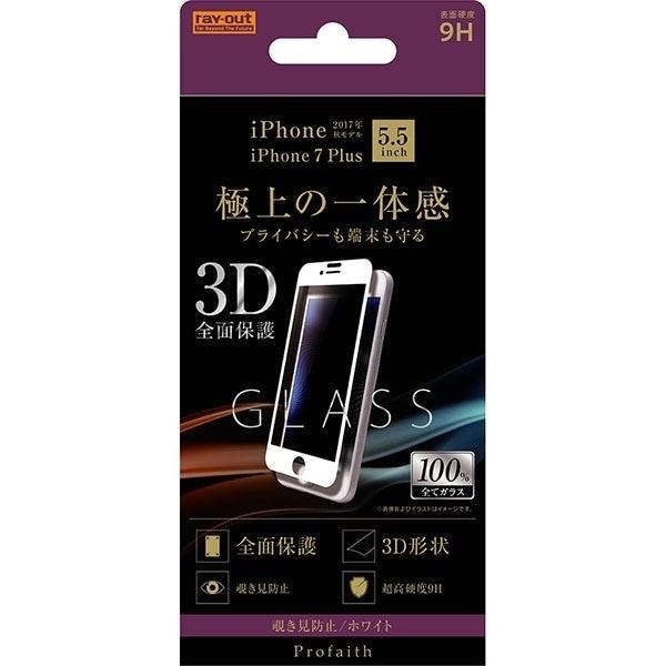 RT-P15RFG/PW [iPhone 8 Plus/7Plus用 ガラスフィルム  3D 9H 全面保護 のぞき見防止/ホワイト]