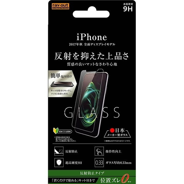 RT-P16FG/HK [iPhone X用 ガラスフィルム  9H 反射防止 貼付けキット付]