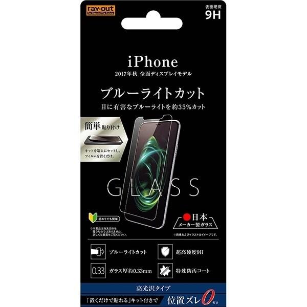 RT-P16FG/MK [iPhone X用 ガラスフィルム  9H ブルーライトカット 貼付けキット付]