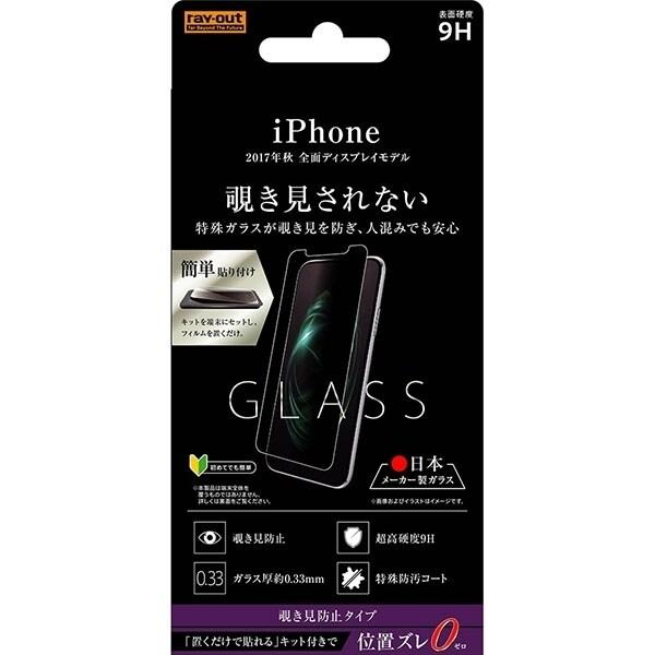 RT-P16FG/PK [iPhone X用 ガラスフィルム  9H 180°覗き見防止 貼付けキット付]