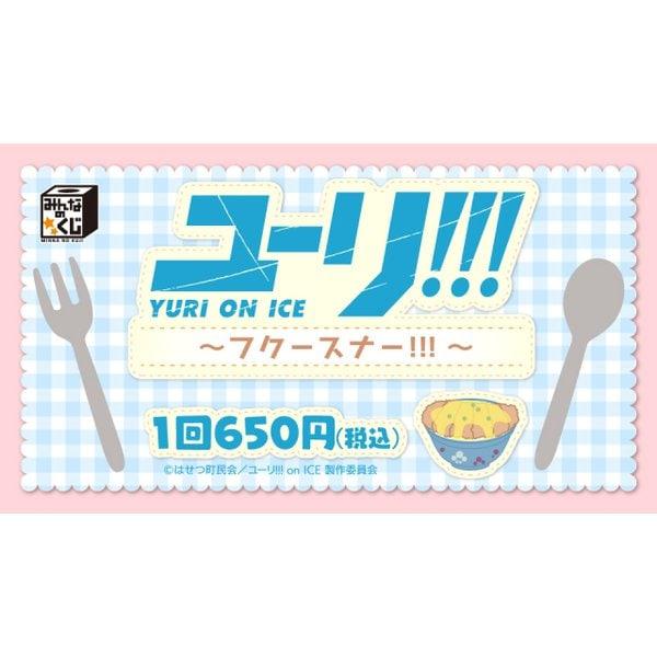 みんなのくじ ユーリ!!! YURI ON ICE フクースナー [くじ]