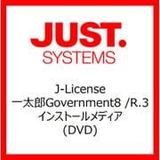 一太郎 Government 8 /R.3 インストールメディア (DVD) [ライセンスソフト]
